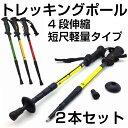 トレッキングポール I型 2本組 4段伸縮で3段伸縮クラスの軽さ 50cm〜125cmのコンパクト 軽量 260g トレッキングステッキ ノルディックウォーキング 杖