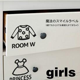 1000円ポッキリ 5枚セット 送料込み 収納ラベル ラベルシール 洋服 切り文字 ママ楽ラベル girls