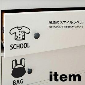 【こども用】 片付け シール 収納ラベル ラベル 洋服 切り文字 ママ楽ラベル ブラック 6cm×6cm item