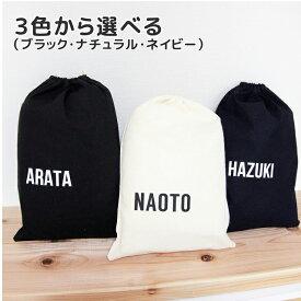 【Lサイズ】名入れ 名前 巾着 選べる3色 シンプルデザイン 体操着袋 上履き 着替え入れ 入園 入学 レッスンバッグ 給食袋