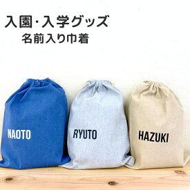 【Lサイズ】名入れ 名前 厚手巾着 選べる3色 シンプルデザイン 体操着袋 上履き 着替え入れ 入園 入学 レッスンバッグ 給食袋 2L