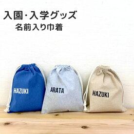 【Mサイズ】名入れ 厚手巾着 選べる3色 シンプルデザイン 体操着袋 上履き 着替え入れ 入園 入学 レッスンバッグ 給食袋