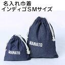 【名入れ ブロック体 白文字】 巾着袋 給食袋 2枚セット デニムカラー インディゴブルー SMサイズ