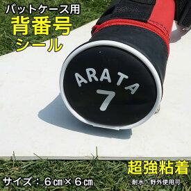 【超強粘着】バットケース用 名前シール 6cm×6cm