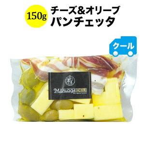 マリアージュデリ チーズ&オリーブ(パンチェッタ)150g 日本 【ソムリエ】【ワイン おつまみ】【家飲み】【ハロウィン】