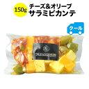マリアージュデリ チーズ&オリーブ(サラミピカンテ)150g 日本【ソムリエ】【ワイン おつまみ】【家飲み】