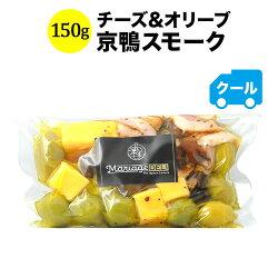 マリアージュデリチーズ&オリーブ(京鴨スモーク)150g日本