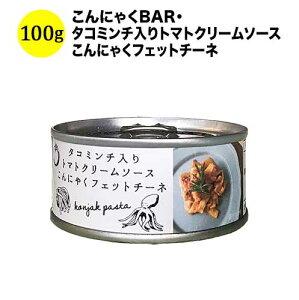 こんにゃくBAR・タコミンチ入りトマトクリームソースこんにゃくフェットチーネ 100g 日本【ソムリエ】【ワイン おつまみ】【家飲み】【ハロウィン】