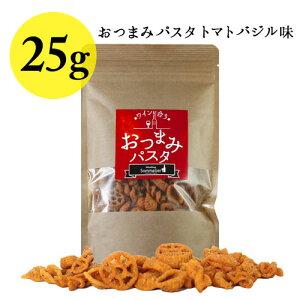 おつまみパスタ トマトバジル味 25g 日本【ワイン おつまみ】【家飲み】【母の日】