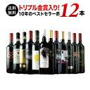 【送料無料】10周年記念特別セット!トリプル金賞入り 10年のベストセラー赤ワイン12本セット 第11弾 送料無料 赤ワイ…