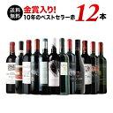 【送料無料】10周年記念特別セット!ボルドー金賞入り 10年のベストセラー赤ワイン12本セット 第16弾 送料無料 赤ワインセット【ギフト…