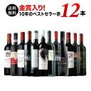 【送料無料】10周年記念特別セット!ボルドー金賞入り 10年のベストセラー赤ワイン12本セット 第17弾 送料無料 赤ワインセット【ギフト…