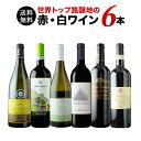 【送料無料】プレミアム大還元祭限定セット!世界トップ銘醸地の赤・白ワイン6本 送料無料 白3本&赤3本 ワインセット…