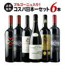 ※内容変更【送料無料】「4」ブルゴーニュ入り!コスパ日本一セット 赤6本 送料無料 赤ワインセット【ギフト・プレゼ…