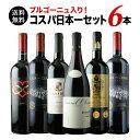 【送料無料】「4」ブルゴーニュ入り!コスパ日本一セット 赤6本 送料無料 赤ワインセット【ギフト・プレゼント対応可】【ギフト ワイン】【ソムリエ】【お歳暮 ギフト】