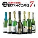 【送料無料】「2」贅沢ブラン・ド・ブラン入り!泡7本セット 送料無料 スパークリングワインセット【ギフト・プレゼン…