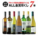 【送料無料】「3」デキャンタ誌96点獲得白ワイン&ALL金賞尽くし7本セット 送料無料 白ワインセット【ソムリエ】【お…
