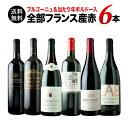 【送料無料】「4」ブルゴーニュ&当たり年ボルドー入り 全部フランス産赤6本セット 送料無料 赤ワインセット【ソムリ…