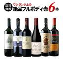 【送料無料】「5」ワンランク上の絶品フルボディ赤6本セット 第23弾 送料無料 赤ワインセット【ギフト・プレゼント対…