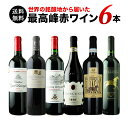 【送料無料】「6」世界の銘醸地から届いた最高峰赤ワイン6本セット 送料無料 赤ワインセット【ギフト・プレゼント対応…