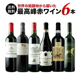 【送料無料】「6」世界の銘醸地から届いた最高峰赤ワイン6本セット 送料無料 赤ワインセット【ギフト・プレゼント対応可】【ギフト ワイン】【ソムリエ】【楽ギフ_のし】【お歳暮 ギフト】