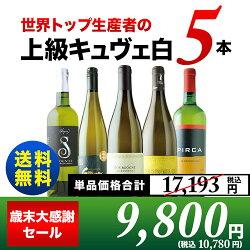 【送料無料】「8」世界トップ生産者の上級キュヴェ5本セット送料無料白ワインセット【ギフト・プレゼント対応可】【ギフトワイン】【ソムリエ】【お歳暮ギフト】