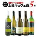 【送料無料】「8」世界トップ生産者の上級キュヴェ5本セット 送料無料 白ワインセット【ギフト・プレゼント対応可】【…