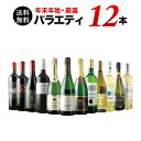【送料無料】「14」年末年始・厳選バラエティ12本セット 送料無料 ワインセット【ギフト・プレゼント対応可】【ギフト…