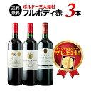 【送料無料】「20」ボルドー三大銘村 フルボディ赤ワイン3本セット 送料無料 赤ワインセット 【ギフト・プレゼント対…