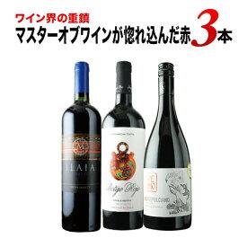 ※内容変更「39」ワイン界の重鎮マスターオブワインが惚れ込んだ赤3本セット 赤ワインセット【12本単位のご購入で送料無料/ギフト・プレゼント対応可】【ギフト ワイン】【ソムリエ】【楽ギフ_のし】【お歳暮 ギフト】