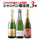 「40」こだわりの瓶内二次発酵!シャンパン製法泡3本 スパークリングワインセット【12本単位のご購入で送料無料/ギフ…