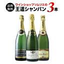 【送料無料】上質シャンパーニュ3本セット 送料無料 スパークリングワインセット【ギフト・プレゼント対応可】【ギフ…