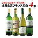 「2」日米EPA記念クーポン対象!全部金賞フランス産白4本セット 白ワインセット【12本単位のご購入で送料無料/ギフト…