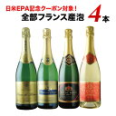 「3」日米EPA記念クーポン対象!全部フランス産スパークリング4本セット スパークリングワインセット【12本単位のご購…
