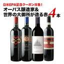 「4」日米EPA記念クーポン対象!オーパス醸造家&世界の大御所が造る赤4本セット 赤ワインセット【12本単位のご購入…