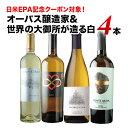 「5」日米EPA記念クーポン対象!オーパス醸造家&世界の大御所が造る白4本セット 白ワインセット【12本単位のご購入…