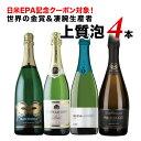 「6」日米EPA記念クーポン対象!世界の金賞&凄腕生産者・上質泡4本セット スパークリングワインセット【12本単位のご…