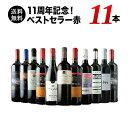 【送料無料】11周年記念!ベストセラー赤ワイン11本セット 送料無料 赤ワインセット【ギフト・プレゼント対応可】【ギフト ワイン】【…