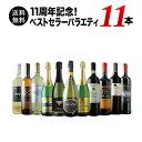 【送料無料】11周年記念!ベストセラーバラエティ11本セット 送料無料 ワインセット【ギフト・プレゼント対応可】【ギフト ワイン】【…