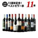 【送料無料】11周年記念!ベストセラー赤ワイン11本セット 送料無料 赤ワインセット【ギフト・プレゼント対応可】【ギ…