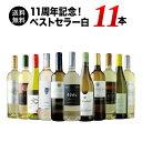 【送料無料】11周年記念!ベストセラー白ワイン11本セット 送料無料 白ワインセット 【ギフト・プレゼント対応可】【…