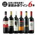 【送料無料】「1」お肉と相性抜群!家飲み赤ワイン6本セット 送料無料 赤ワインセット【ギフト・プレゼント対応可】【ギフト ワイン】…