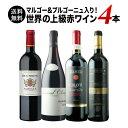 【送料無料】SALE「7」マルゴー&ブルゴーニュ入り!世界の上級赤ワイン4本セット 送料無料 赤ワインセット【ギフト・プレゼント対応可…