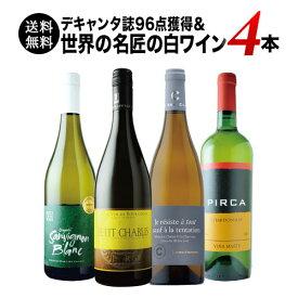 【送料無料】SALE「8」デキャンタ誌96点獲得&世界の名匠の白ワイン4本セット 送料無料 白ワインセット【ギフト・プレゼント対応可】【ギフト ワイン】【ソムリエ】【家飲み】