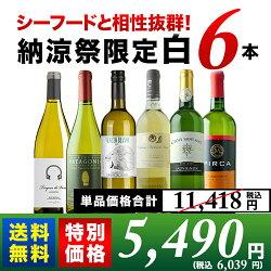 【送料無料】「2」シーフードと相性抜群!家飲み白ワイン6本セット白6本送料無料白ワインセット【ギフト・プレゼント対応可】【ギフトワイン】【ソムリエ】【家飲み】