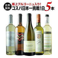 【送料無料】「3」極上ブルゴーニュ入り!コスパ日本一挑戦白ワイン5本セット白5本送料無料白ワインセット【ギフト・プレゼント対応可】【ギフトワイン】【ソムリエ】【家飲み】【お歳暮冬ギフト】