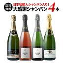 ※内容変更【送料無料】「15」日本初輸入シャンパン入り!大感謝シャンパン4本セット 送料無料 シャンパンセット【ギ…