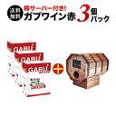樽サーバー付き!GABUWINE(ガブワイン)3個パック 赤ワイン 送料無料 ボックスワイン 3Lx3個 箱ワイン【ギフト・プレ…