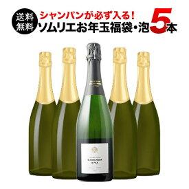 【送料無料】SALE ワイン 福袋 「F3」シャンパン入り!ソムリエお年玉福袋・スパークリング5本 送料無料 ワインセット【ギフト・プレゼント対応可】【ギフト ワイン】【ソムリエ】【家飲み】【バレンタイン】