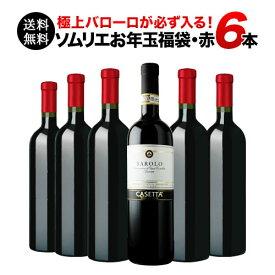 【送料無料】SALE ワイン 福袋 「F14」極上バローロ入り!ソムリエ上質お年玉福袋・フルボディ赤ワイン6本 送料無料 赤ワインセット【ギフト ワイン】【ソムリエ】【家飲み】【バレンタイン】